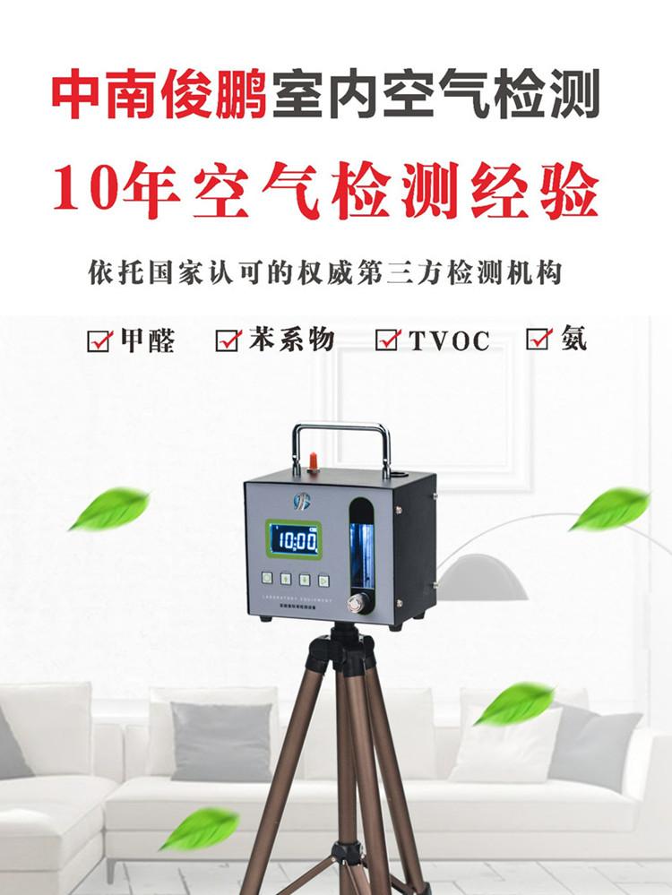 中南俊鵬室內空氣檢測