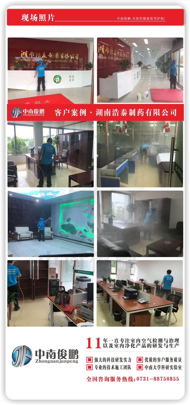 室內空氣治理施工