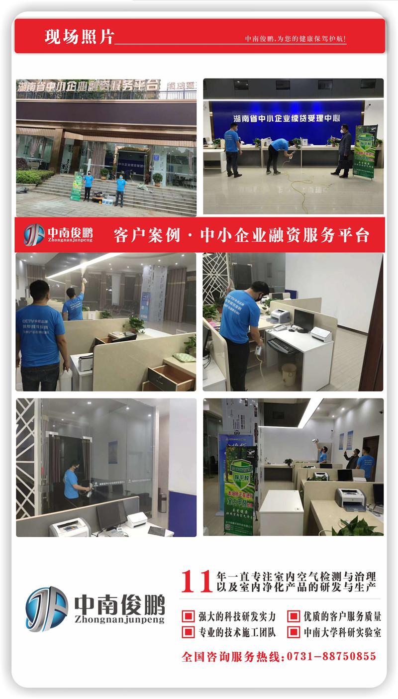 湖南中小企業融資服務平臺室內空氣治理施工