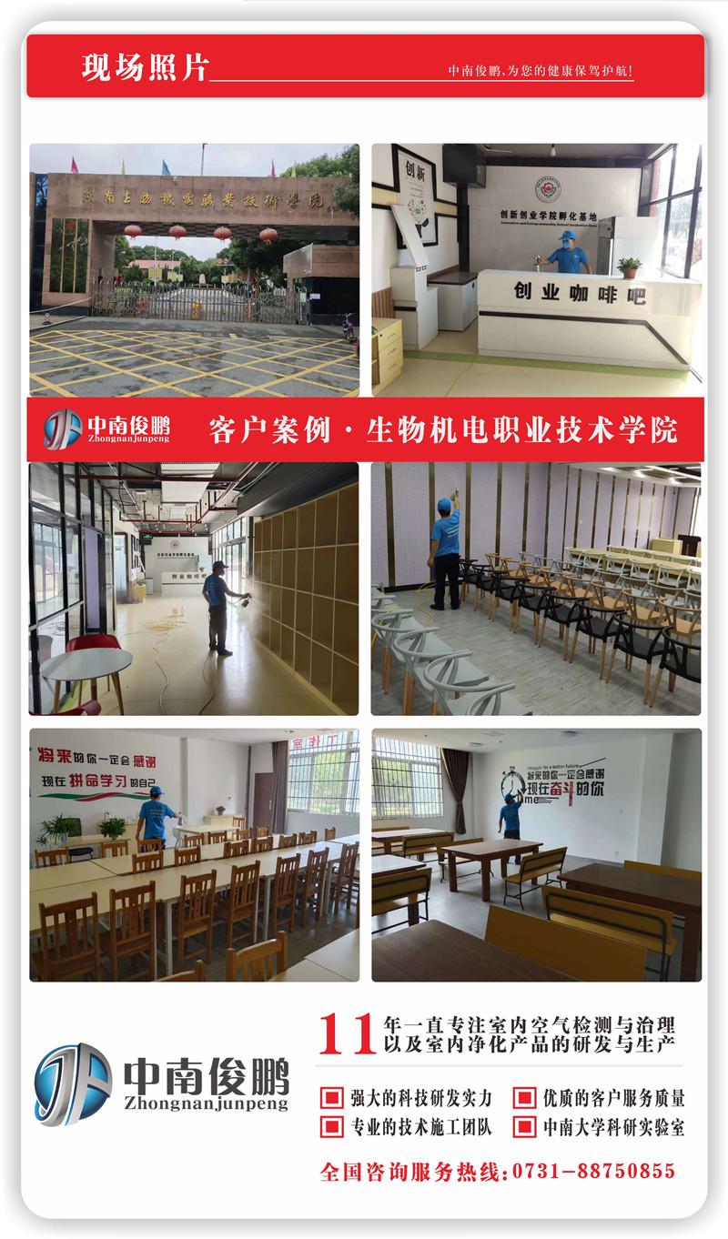 室內空氣治理案例施工